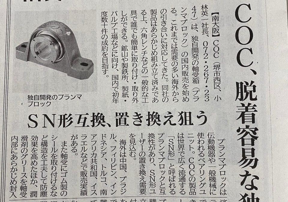 Nikkan Kogyo Shinbun