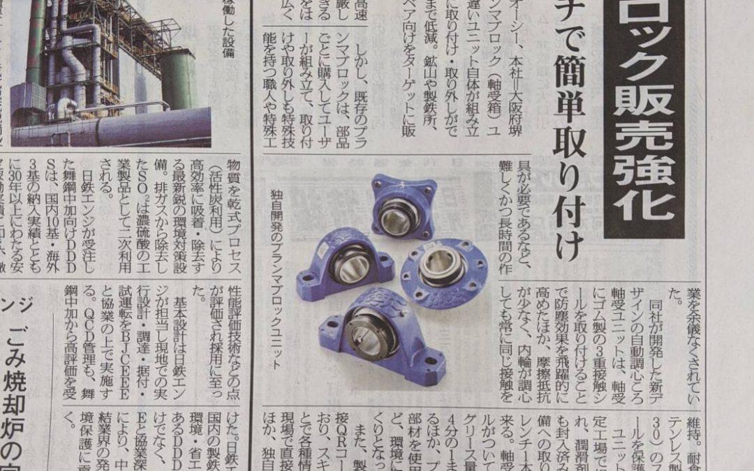 Japan Metal Bulletin