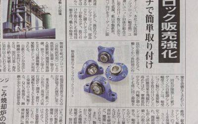 日刊産業新聞